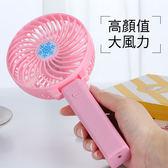 【超取199免運】USB迷你風扇 可充電隨身手持便攜風扇 手拿折疊小電風扇