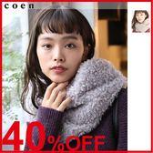 出清 保暖絨毛 厚圍巾 仿皮草 現貨 免運費 日本品牌【coen】