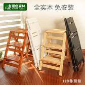 折疊梯實木梯凳家用折疊梯子省空間多功能加厚梯椅兩用室內登高三步臺階 LH5227【123休閒館】