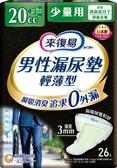 來復易男性漏尿專用棉墊少量型20cc(26片 /包)