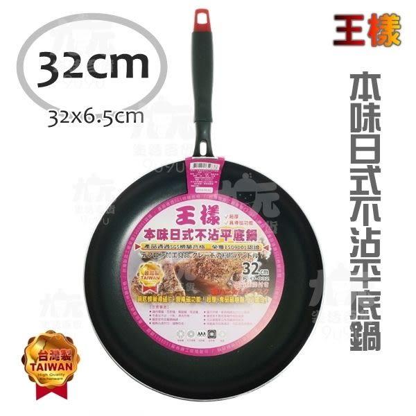 【九元生活百貨】王樣 本味日式不沾平底鍋/32cm 不沾鍋 台灣製造