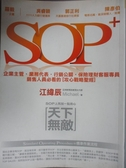 【書寶二手書T8/行銷_LGP】SOP+SOP上再加一點用心,天下無敵_江緯辰
