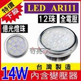 【奇亮科技】 LED AR111 億光燈珠【14W 12珠 台灣製造】適用投射燈/軌道燈/珠寶燈/盒燈/崁燈