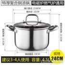 不鏽鋼湯鍋家用燃氣加厚煲湯鍋電磁爐鍋蒸煮面粥鍋奶瓶鍋CY『新佰數位屋』