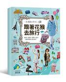 (二手書)跟著花猴去旅行超值限量組合包:30個旅遊分享+My diary筆記本+花猴des..
