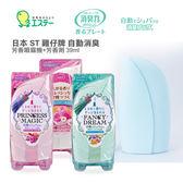 日本 ST 雞仔牌 自動消臭芳香噴霧機+芳香劑 39ml 居家芳香【PQ 美妝】