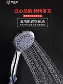 花灑五檔花灑噴頭手持淋浴沐浴花灑套裝家用衛生間淋雨蓮蓬頭洗澡洗浴伊芙莎