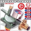 安又省瓦斯安全控制器(液化~桶裝瓦斯專用...