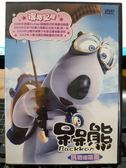 挖寶二手片-P10-163-正版DVD-動畫【呆呆熊:挑戰極限篇】-得獎作品