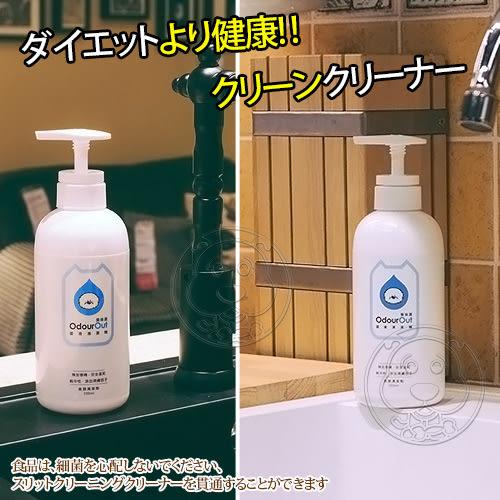 【培菓平價寵物網】臭味滾OdourOut》寵物專用食器清潔劑500ml/瓶