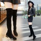 膝上靴 秋冬季新款小辣椒粗跟過膝長靴女士黑色平底低跟瘦腿長筒靴子 雲雨尚品