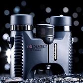 美國品牌USCAMEL高倍望遠鏡高清微光夜視雙筒戶外便攜演唱會之選TB 傑克型男館