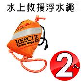 2入水上救援浮水繩10M/拋繩器/漂浮繩/水域救援/泛舟/游泳