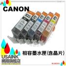 USAINK~CANON PGI-820BK+CLI-821BK+CLI-821C+CLI-821M+CLI-821Y 相容墨水匣 任選20盒  IP3680/IP4680/IP4760/MP545/MP568/MP628