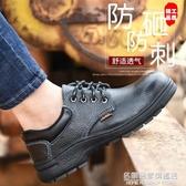 勞保鞋男士防砸防刺穿夏季電工安全透氣輕便鋼包頭防臭工地工作鞋 名購居家