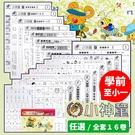 小神童評量 /一卷入(定60) ㄅㄆㄇ 注音符號 123 數字練習 加減法 小一先修教材 小班