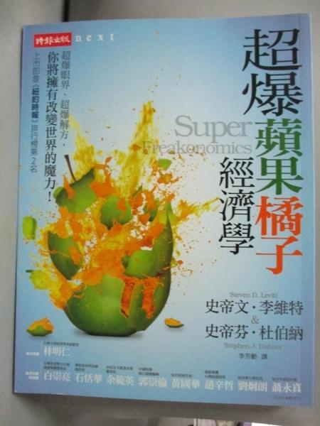 【書寶二手書T6/財經企管_WDO】超爆蘋果橘子經濟學_史帝文‧李維特