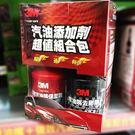 【愛車族購物網】3M汽油添加劑4入超值組合包(噴油嘴去膠劑+強效汽油路保潔劑) PN9940)