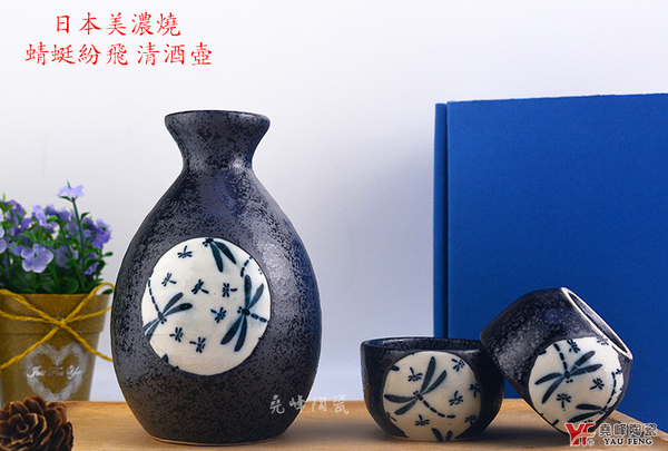 【堯峰陶瓷】日本進口瓷器 美濃燒 蜻蜓紛飛清酒壺(一壺兩杯組/附盒) 酒杯套組 現貨在台 