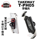 TAKEWAY 手機座 T-PH05 L...