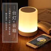 七彩小夜燈無線藍牙音響充電觸摸臺燈音箱插卡音樂鬧鐘臥室變色燈衣櫥秘密