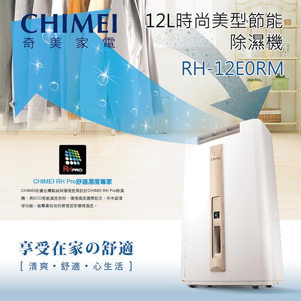 CHIMEI奇美  12L時尚美型 2018新一級能效 節能除濕機 RH-12E0RM