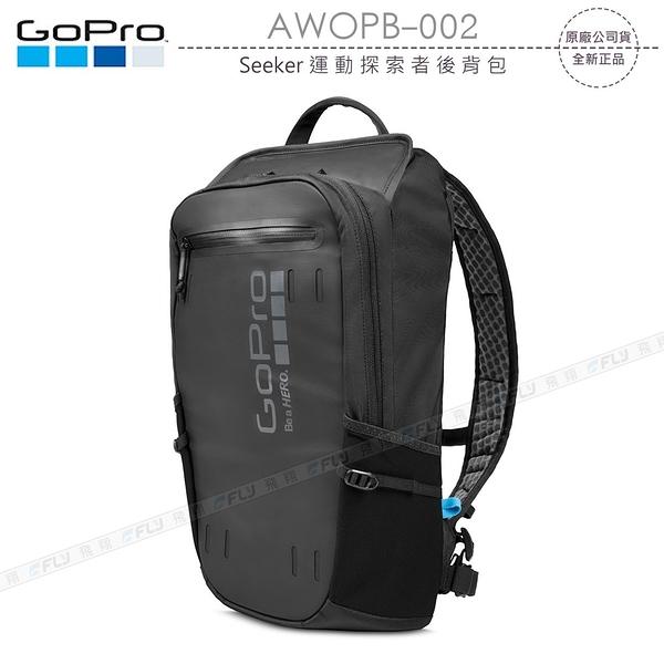 《飛翔3C》GoPro AWOPB-002 Seeker 運動探索者後背包│公司貨│適用 HERO6 HERO7