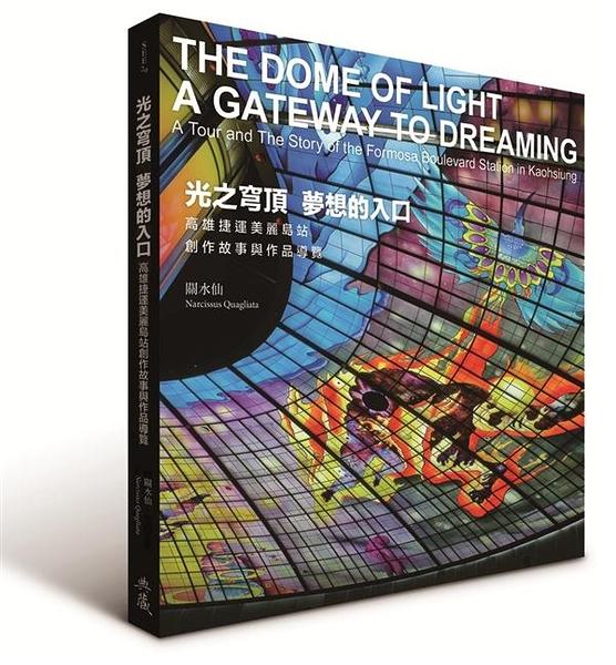光之穹頂‧夢想的入口:高雄捷運美麗島站創作故事與作品導覽 (中英雙語)