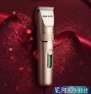 理髮器 電推剪頭髮大人兒童電推子理髮店專用電動剃頭刀家用 星河光年