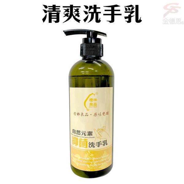 金德恩 台灣製造 1罐500ml 清爽洗手乳