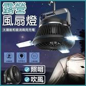 2021新款LED應急帳篷燈露營燈 多功能太陽能戶外露營帶風扇燈