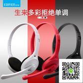 頭戴式耳機  電腦耳機頭戴式台式游戲吃雞手機音樂耳麥帶麥克風話筒重低音有線通用 歐歐流行館