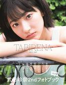 武田玲奈寫真專集:TABIRENA trip2