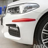 汽車前后保險杠防撞條車門通用型改裝防擦蹭膠條貼車身保護裝飾條 麥琪精品屋