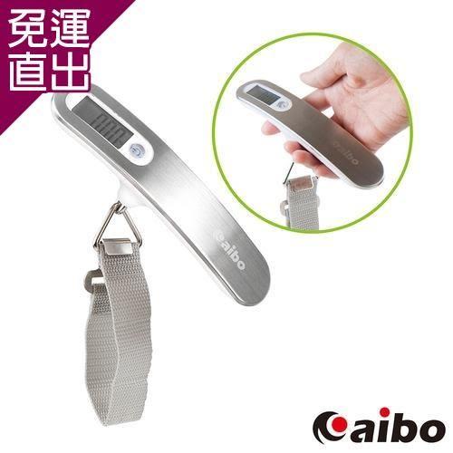 aibo 鋁合金髮絲紋 數位電子行李秤..【免運直出】