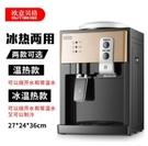 現貨110v電壓飲水機台式溫熱冷熱冰家用宿舍辦公室迷你小型節能制冷制熱開水機/可開發票