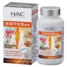 【永信HAC】輕媚甲殼質膠囊(90粒/瓶)-窈窕必備