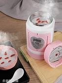 養生杯 電奔電熱杯多功能便攜式煮面迷你煮粥電煮杯小型電飯煲養生電燉杯 米家