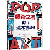 以藝術之名毀了這本書吧!