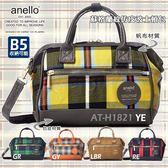 日本 anello 蘇格蘭紋帆布+仿皮2 Way波士頓包-雙重材質款AT-H1821數量限定!