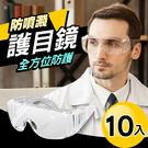 防噴濺防風砂護目鏡防霧護目鏡10入【MI0279】(SI0107M)