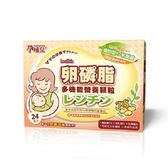 孕哺兒Ⓡ 卵磷脂(4公克 x 24包入)