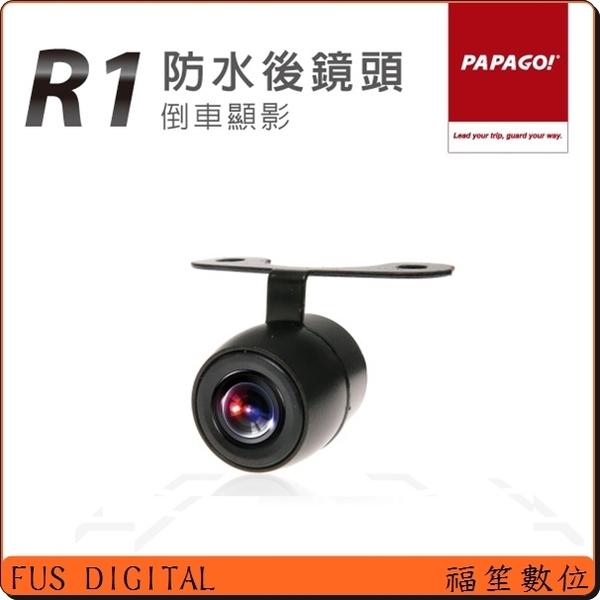 【福笙】PAPAGO R1 / GOLIFE R20  防水後鏡頭 倒車顯影 適用 WayGO 700C 730 810 830