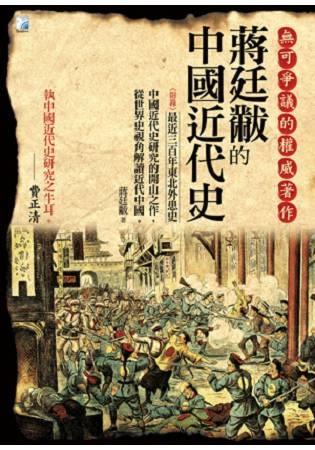 蔣廷黻的中國近代史