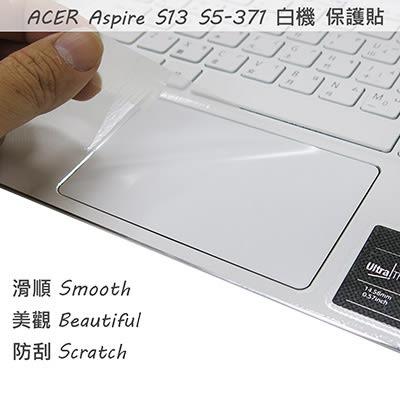 【Ezstick】ACER S13 S5-371 白色機種 系列專用 TOUCH PAD 抗刮保護貼