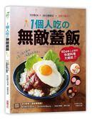 1個人吃の無敵蓋飯:90道懶人必學的快速料理大絕招!