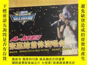 二手書博民逛書店罕見張惠妹首體演唱會23470 演出時間 2004年7月 演出時