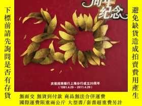 二手書博民逛書店罕見上海分行 週年紀念(9張卡 缺一張)Y261601 招商銀行