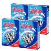 妙管家-洗衣槽專用清潔劑150g(8入)