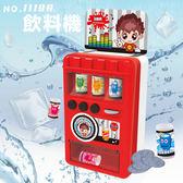 【瑪琍歐玩具】飲料機/1119A